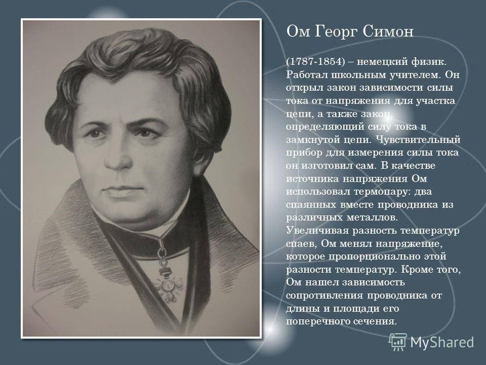 Георг симон ом биография физика кратко