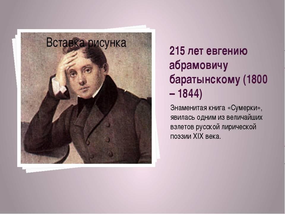 Великий русский поэт баратынский евгений абрамович: краткая биография, творчество
