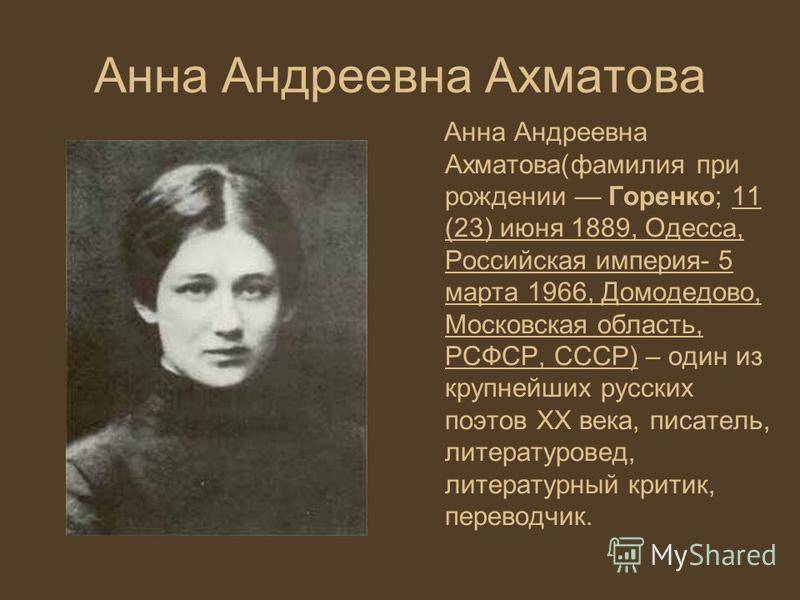 Анна ахматова стихи:
