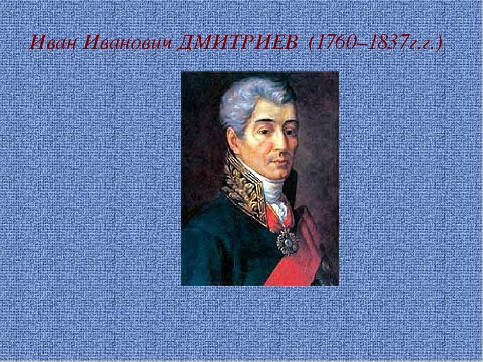 Иван иванович дмитриев: поэт и баснописец - биография, творческий путь