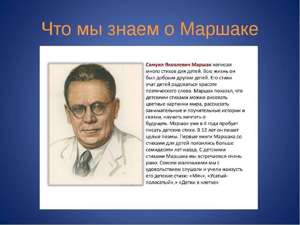 Маршак, самуил яковлевич — википедия