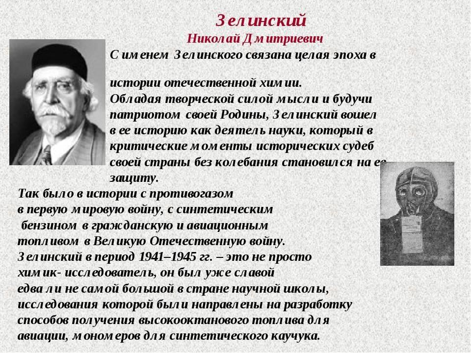 Николай зелинский: фото, биография, личная жизнь, достижения