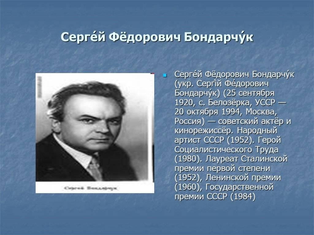 Бондарчук, сергей фёдорович