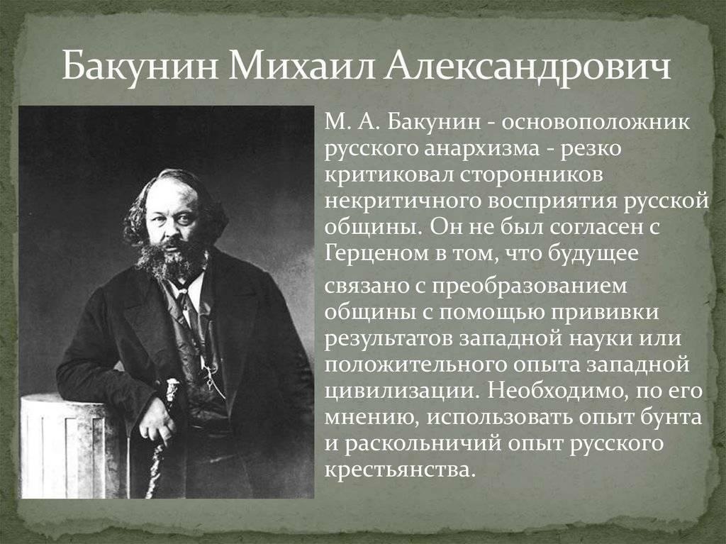 Михаил александрович бакунин — традиция
