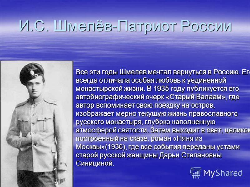 Иван шмелёв - биография, информация, личная жизнь, фото, видео
