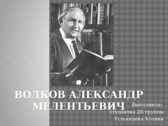 Волков, александр мелентьевич