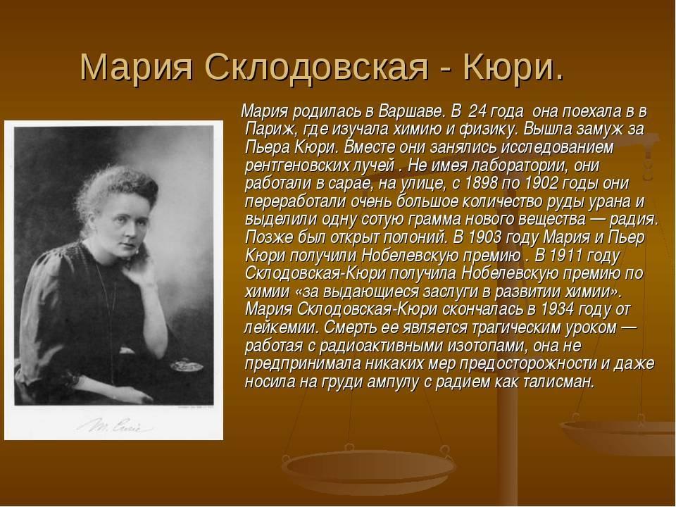 Физик склодовская-кюри мария: биография, деятельность и интересные факты :: syl.ru