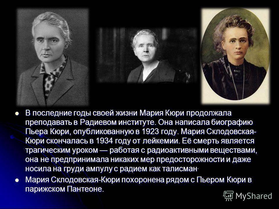 Мария склодовская-кюри — циклопедия