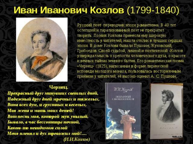 Биография Ивана Козлова