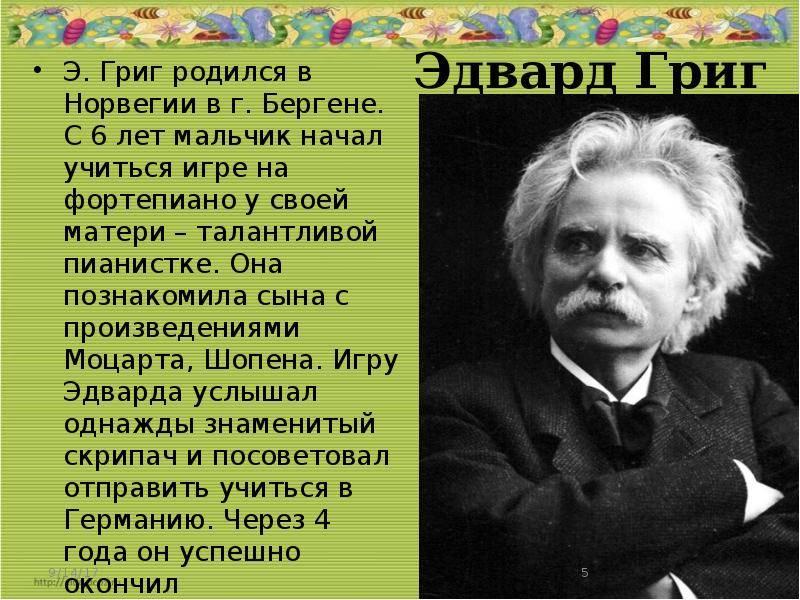 Эдвард григ (edvard grieg)   belcanto.ru