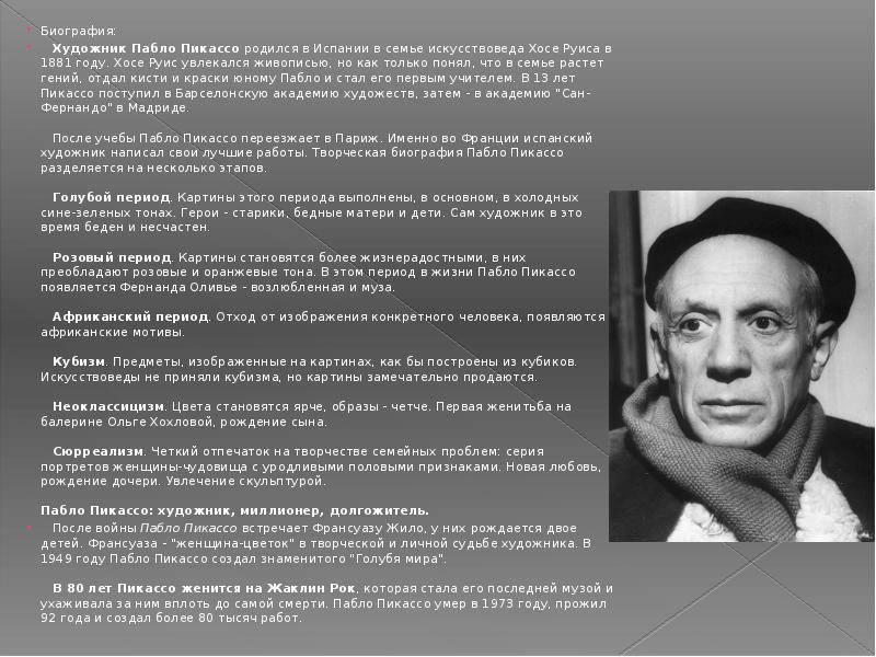 Пабло пикассо - «мамочкин сынок»: инструкция по воспитанию настоящих гениев от марии пикассо лопес