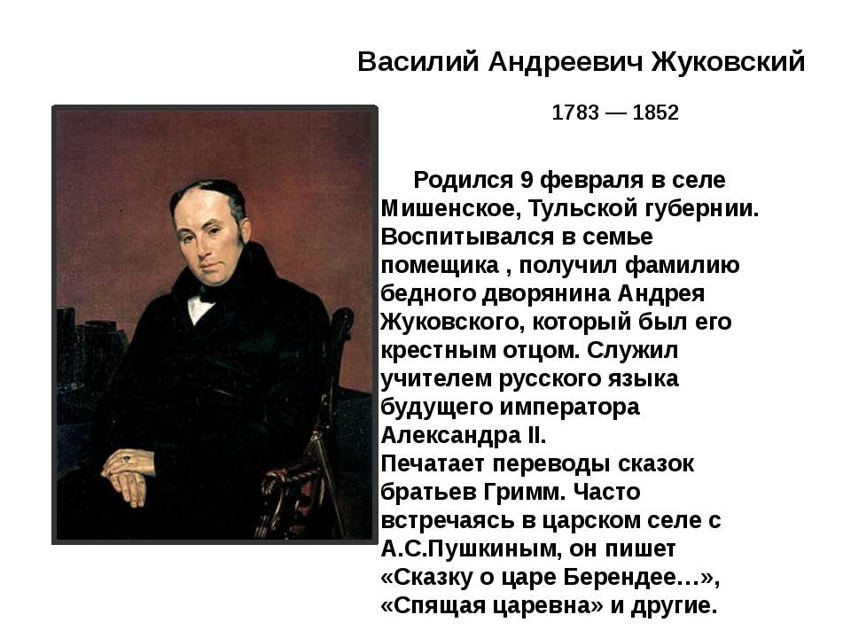 Василий андреевич жуковский — викитека