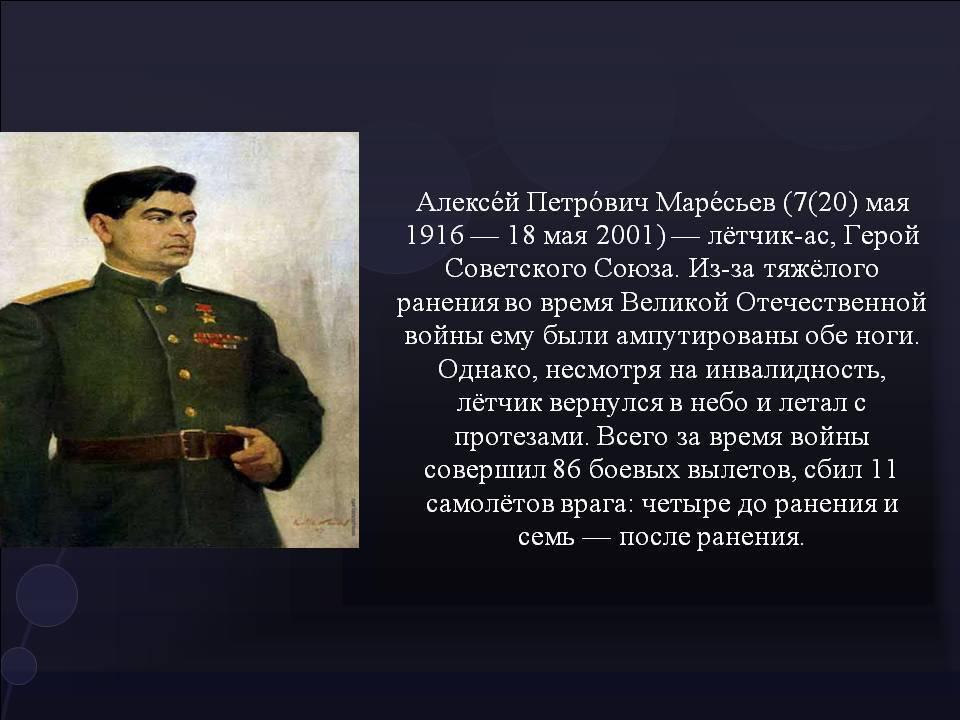 Маресьев алексей петрович. биография кратко для детей
