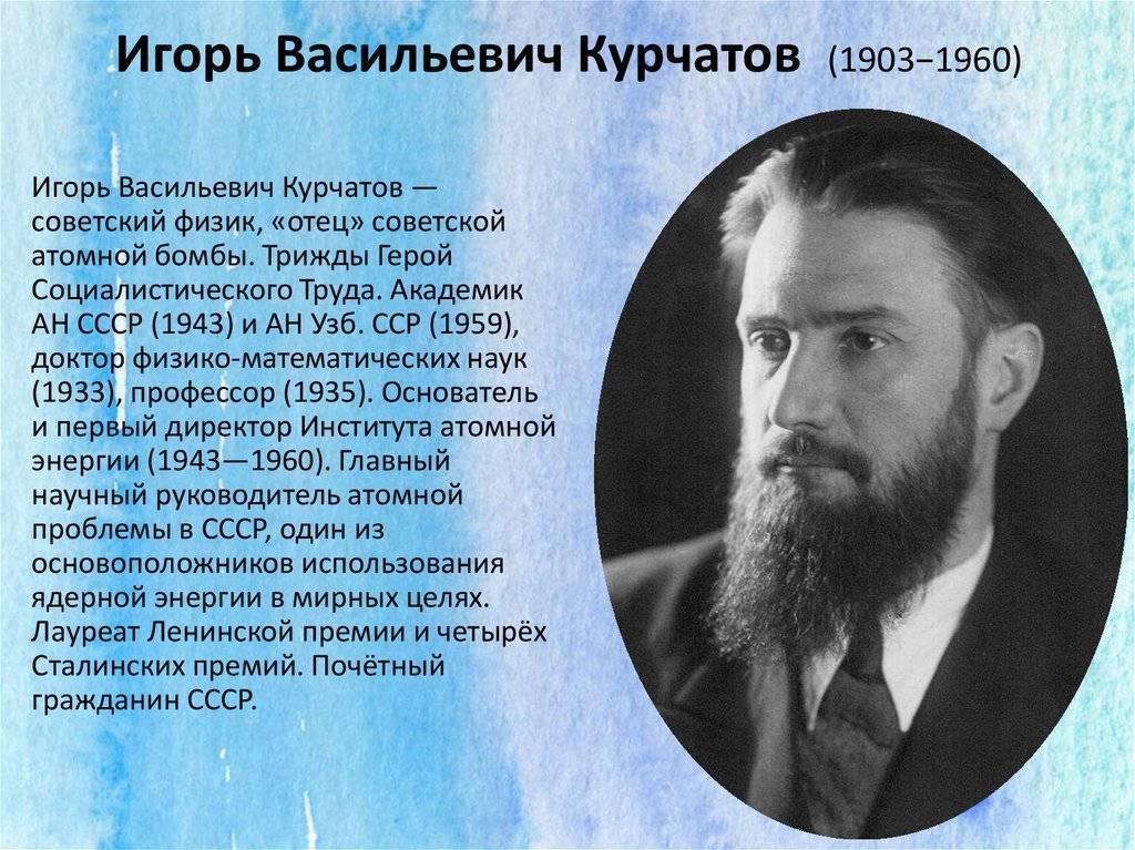 Wikizero - курчатов, игорь васильевич