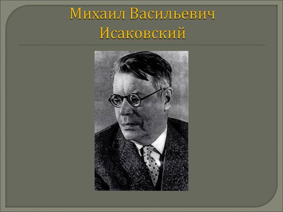 Исаковский михаил васильевич — интересные факты из жизни