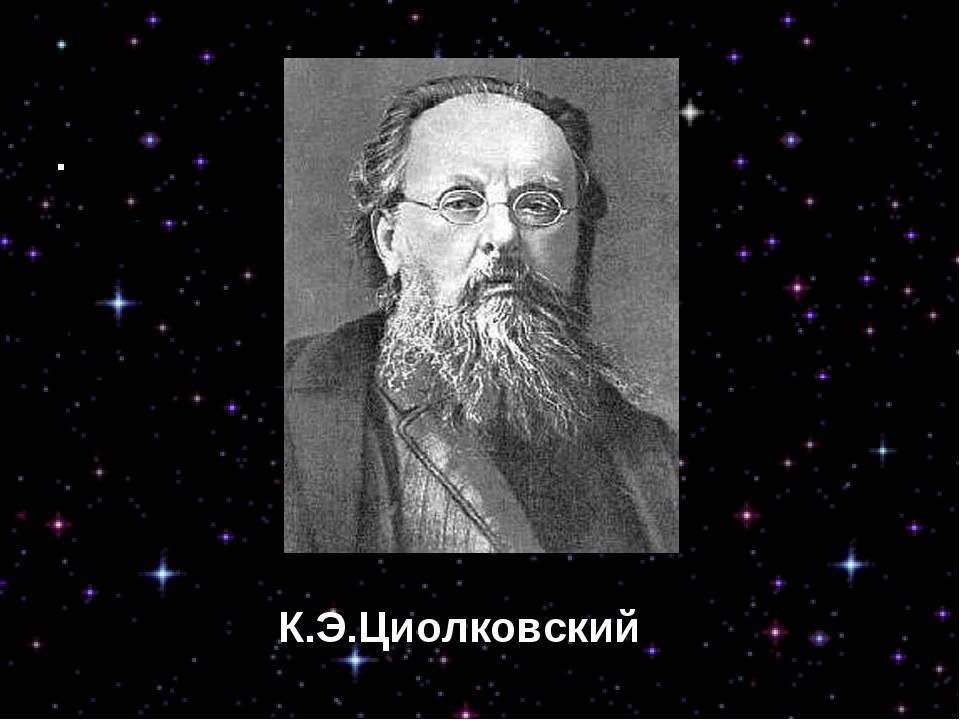 Краткая биография циолковского константина. интересные факты и фото