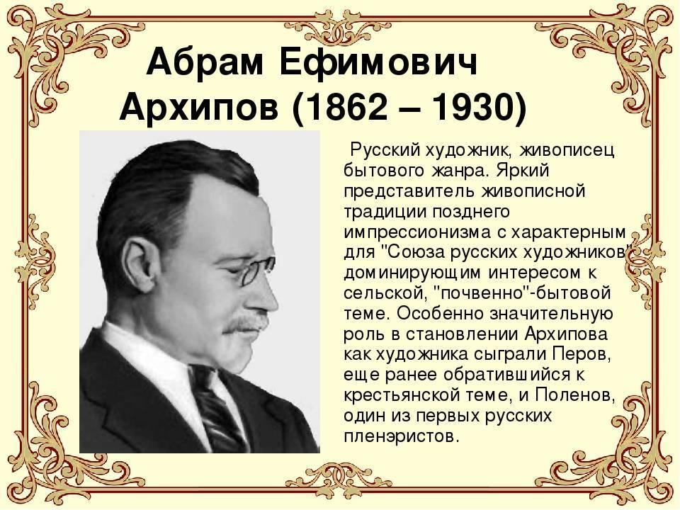 Ирина архипова (ii) - биография, информация, личная жизнь