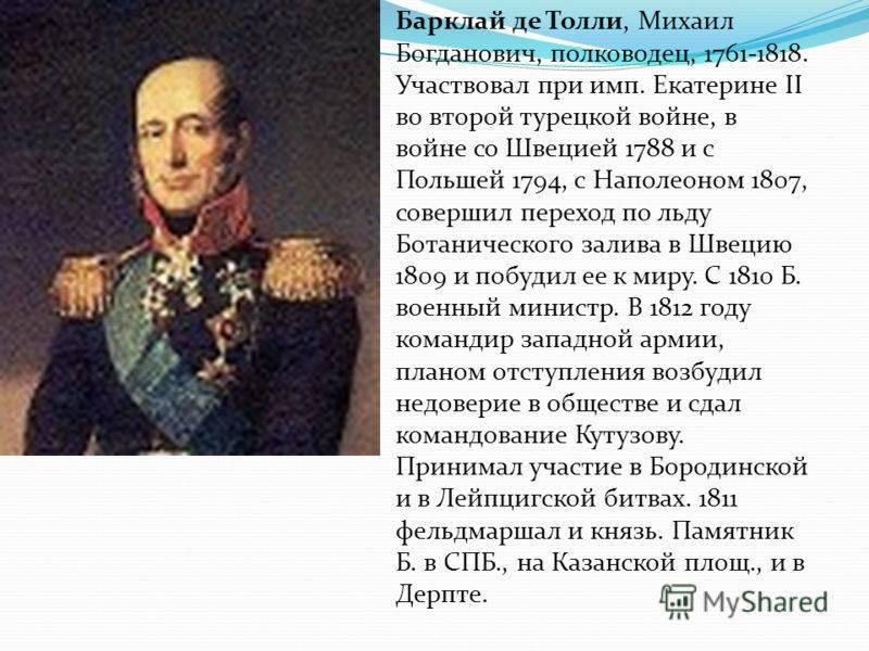 Михаил богданович барклай-де-толли — краткая биография