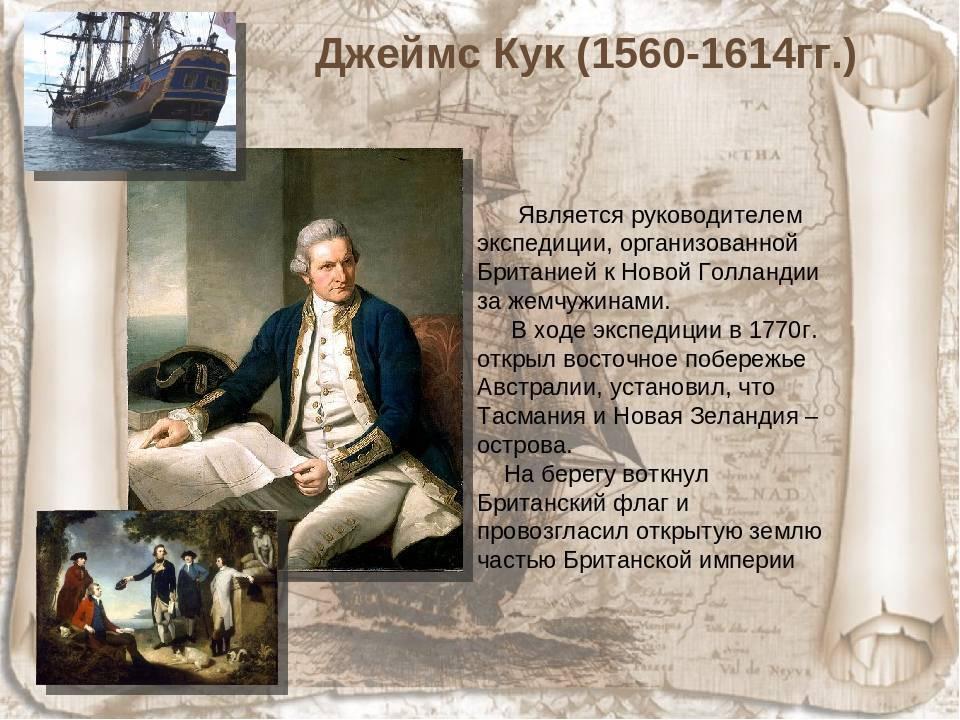 джеймс кук – знаменитый  английский  кругосветный путешественник, исследователь и картограф — общенет