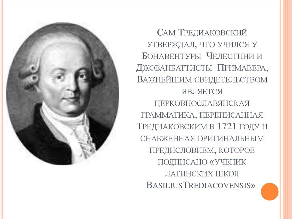 Василий тредиаковский: биография и фото