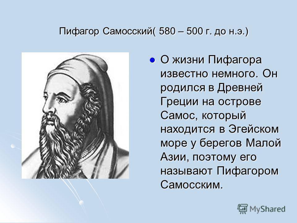 Пифагор и философия пифагорейцев