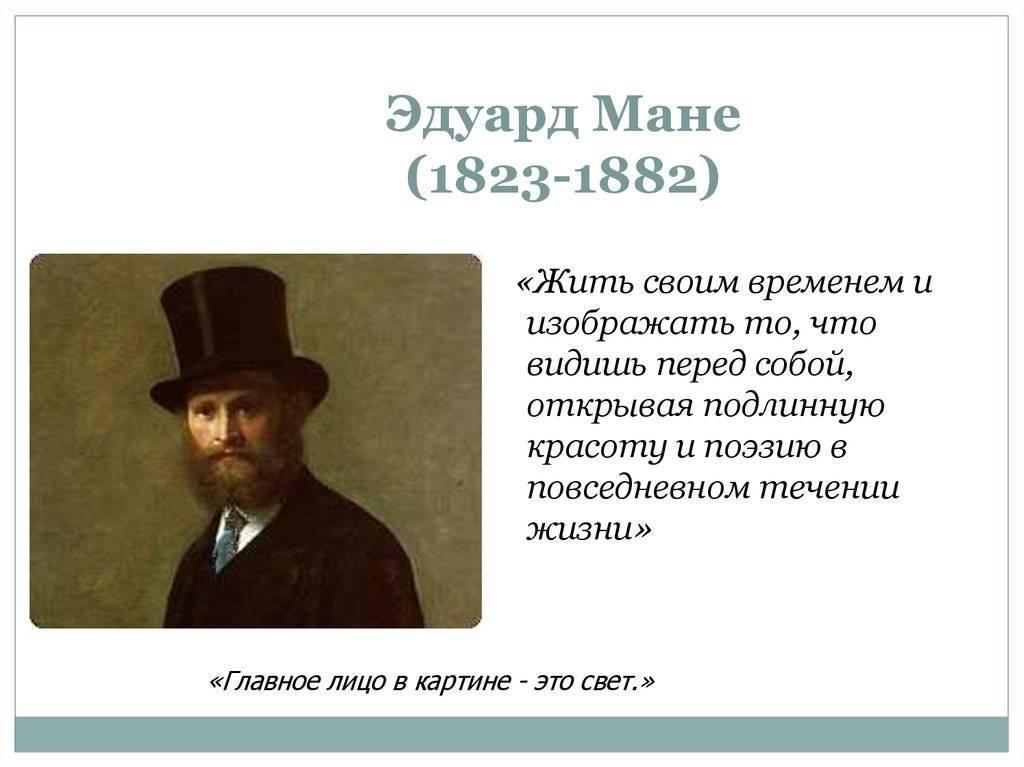Эдуард мане: картины художника с названиями и описанием