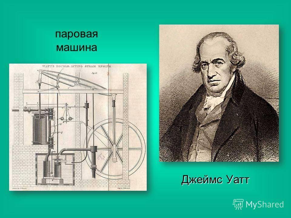 Паровая машина уатта. история техники и изобретений