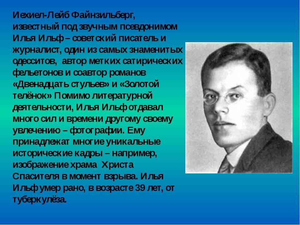 Илья ильф - вики