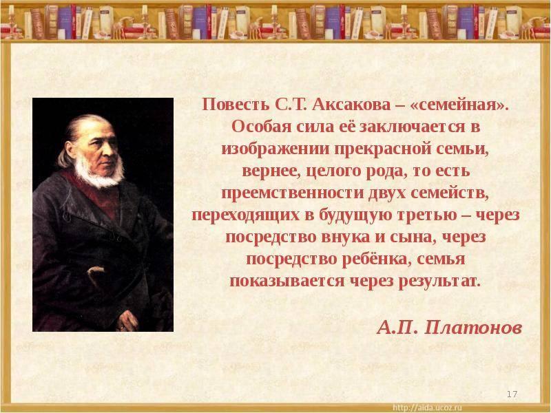 Аксаков сергей тимофеевич — продетлит