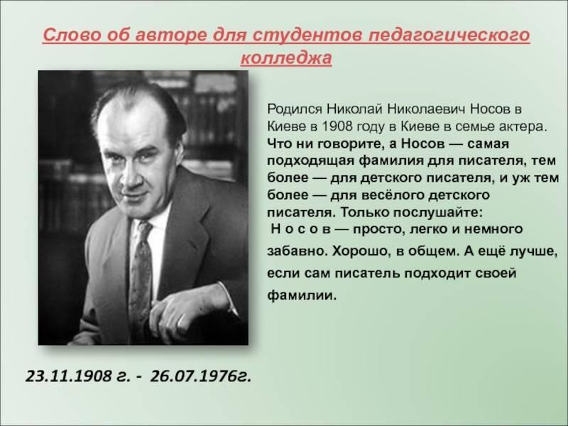 Николай носов: биография, личная жизнь, причина смерти - nacion.ru