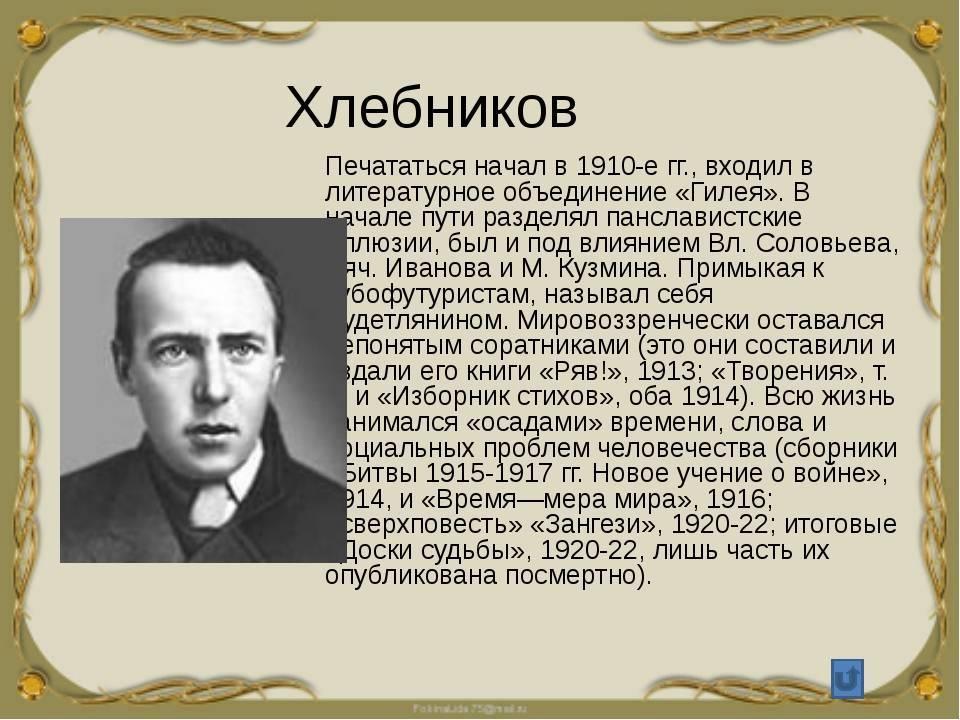 Биография велимира хлебникова