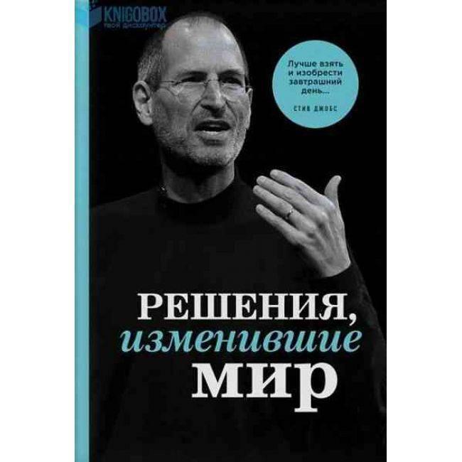 Что почитать: 6 мотивирующих и увлекательных биографий известных людей