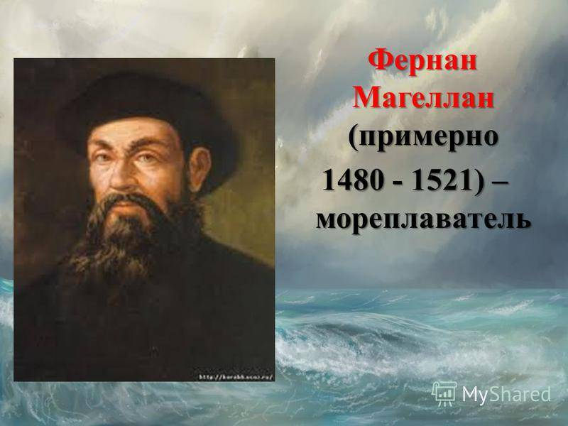 Фернан магеллан - биография, информация, личная жизнь, фото, видео