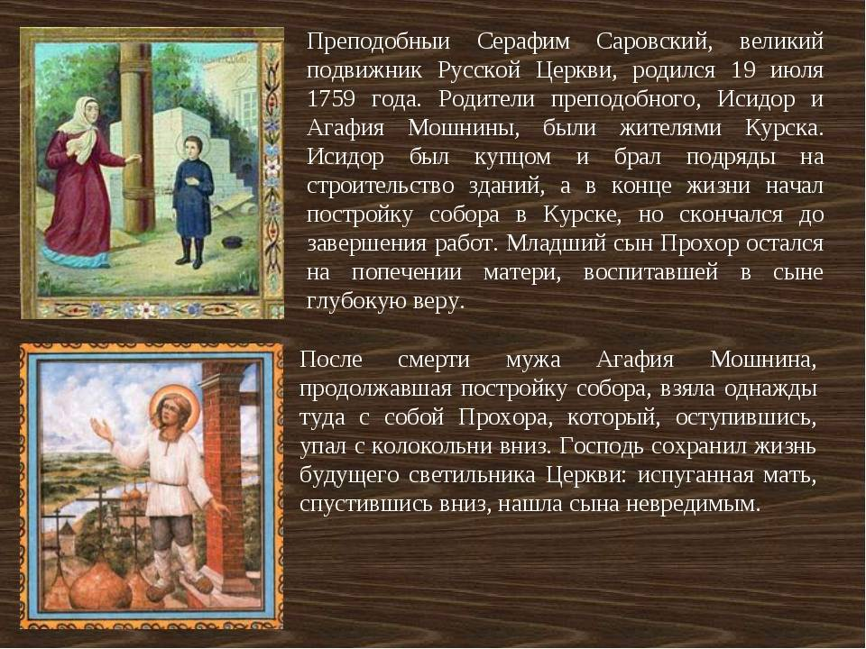 Житие преподобного серафима саровского - полное жизнеописание, чудеса, мощи святого