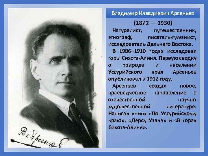 Владимир арсеньев — фото, биография, личная жизнь, причина смерти, русский путешественник - 24сми