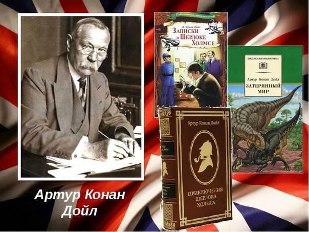 Артур конан дойл (arthur conan doyle) - биография, информация, личная жизнь