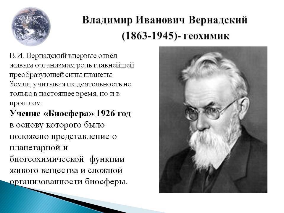 Владимир иванович вернадский: биография, научные достижения, интересные факты из жизни