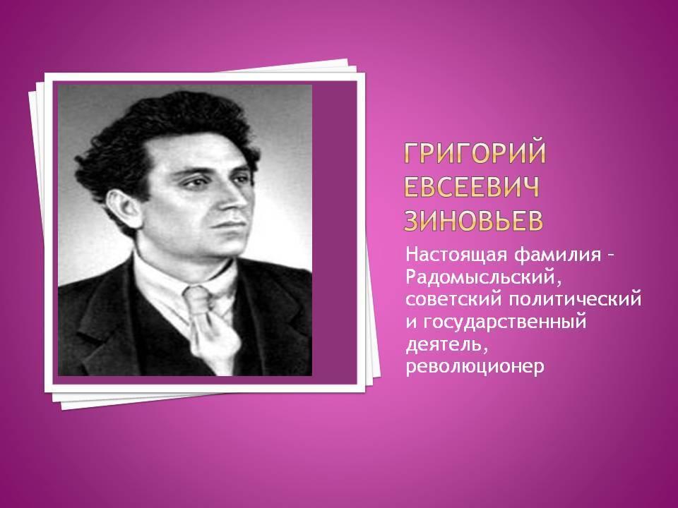 Зиновьев г. е. - вики