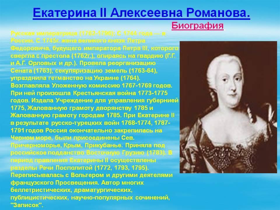 Завоевания и военные конфликты российской империи во время правления екатерины ii 1762-1796