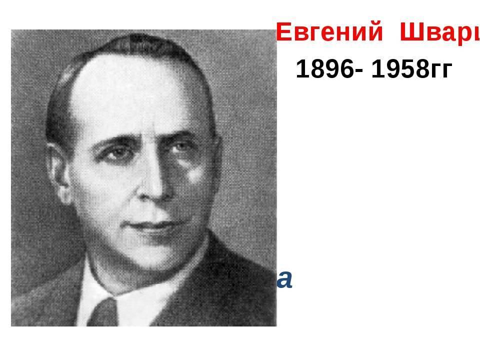 Евгений шварц - биография, личная жизнь, фото