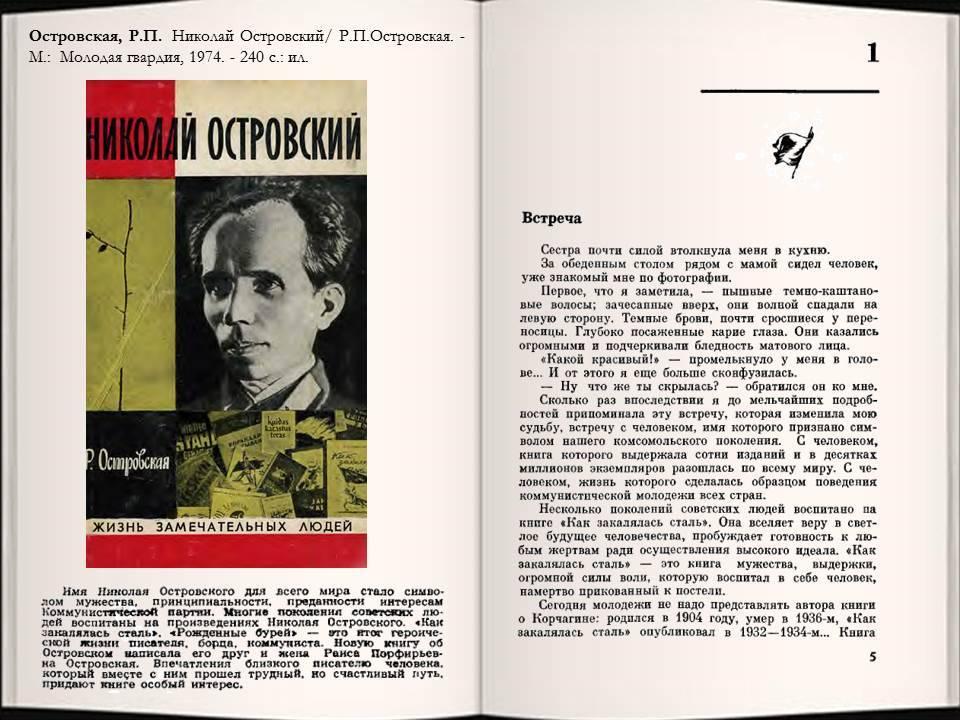 Островский Николай Алексеевич