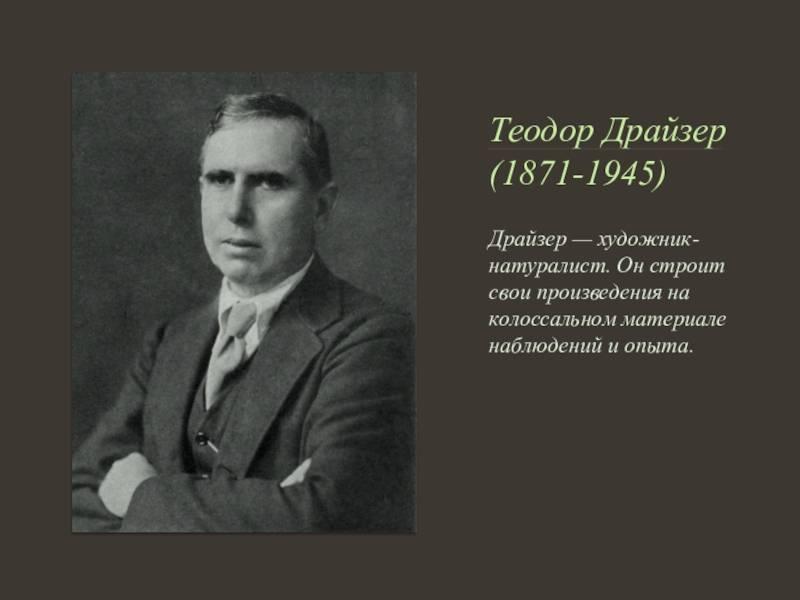 Теодор драйзер – биография, фото, личная жизнь, книги - 24сми