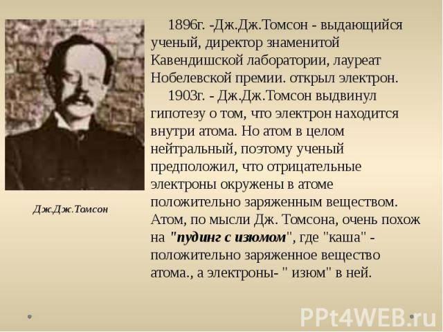 Томсон, джозеф джон - вики