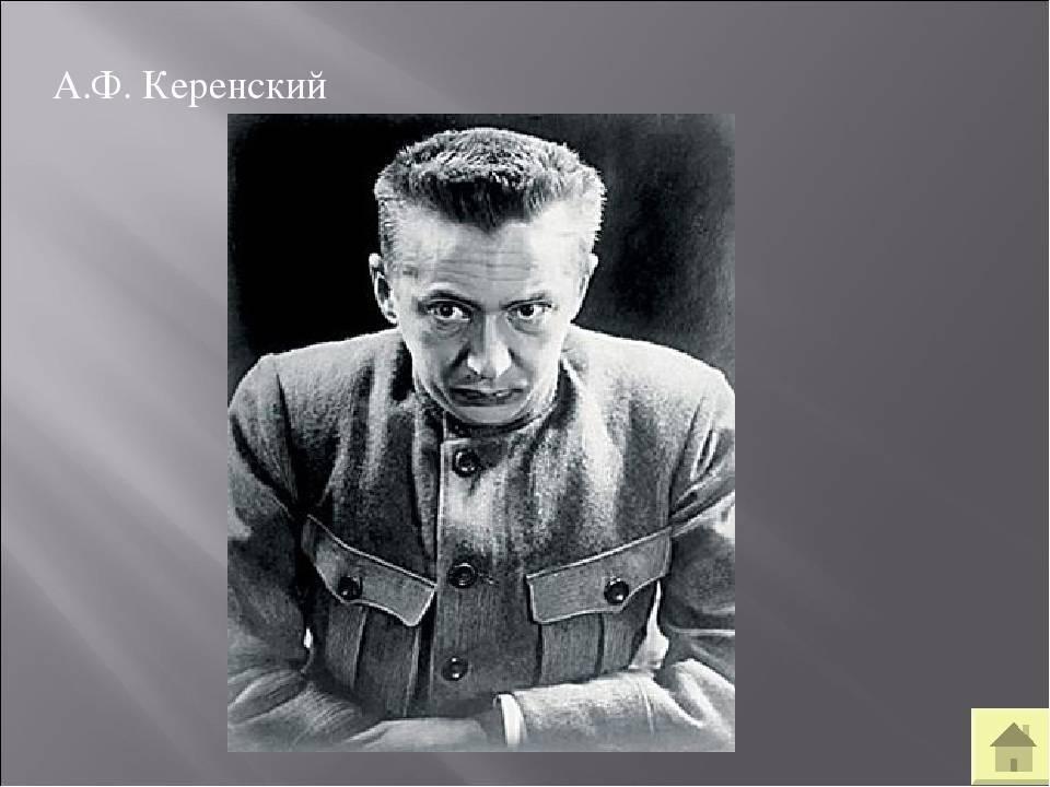 Биография александра керенского кратко (жизнь и творчество)