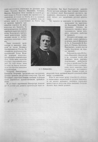 Антон григорьевич рубинштейн (anton rubinstein)   belcanto.ru