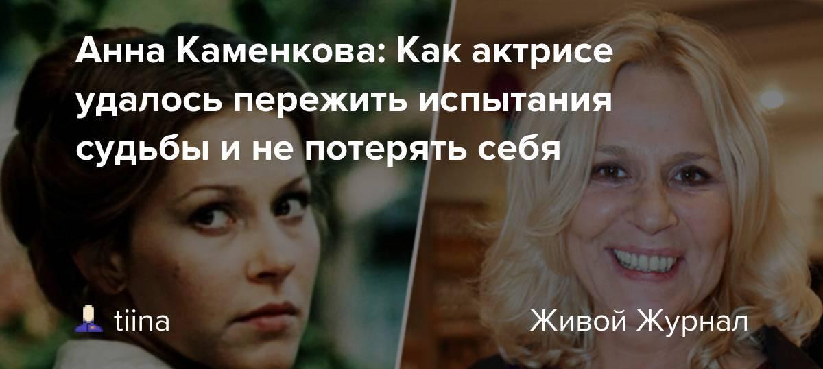 Анна каменкова: биография, личная жизнь, муж, дети, фото