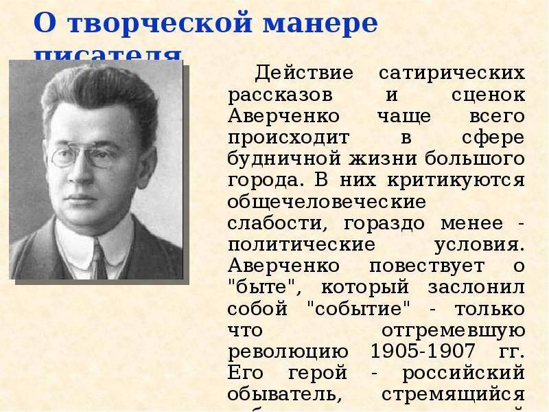 Биография писателя аркадия аверченко