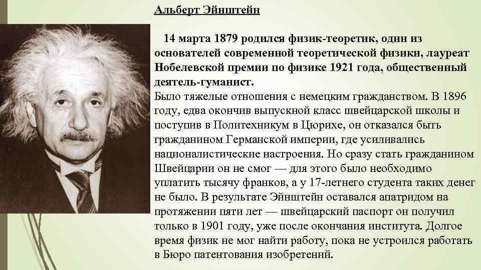 Краткая биография альберта эйнштейна. фото и интересные факты