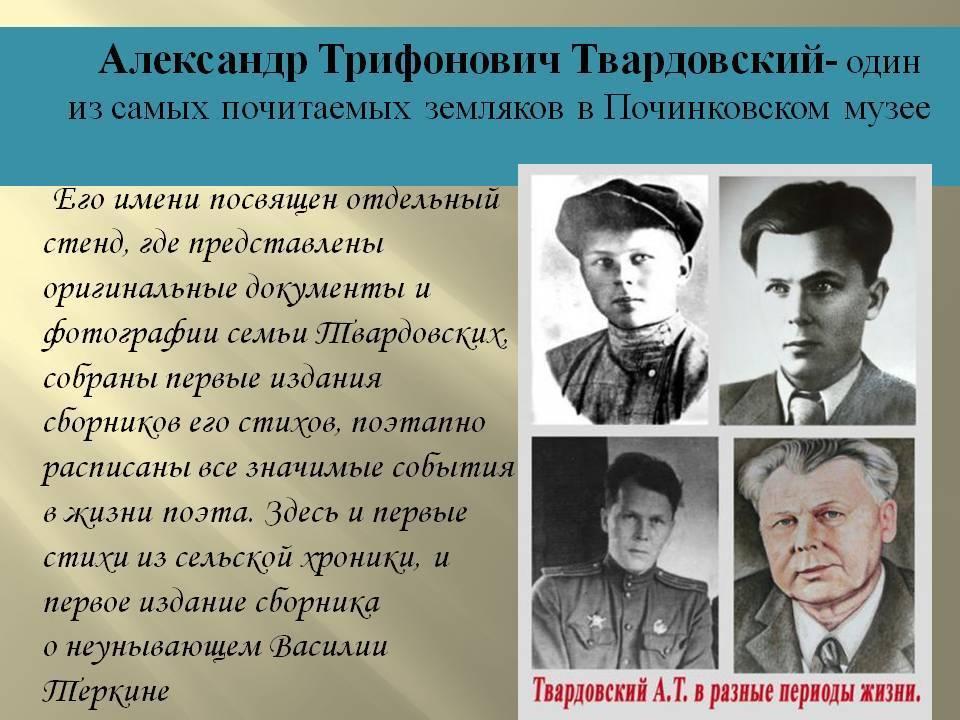 Александр твардовский: биография и творчество писателя - nacion.ru