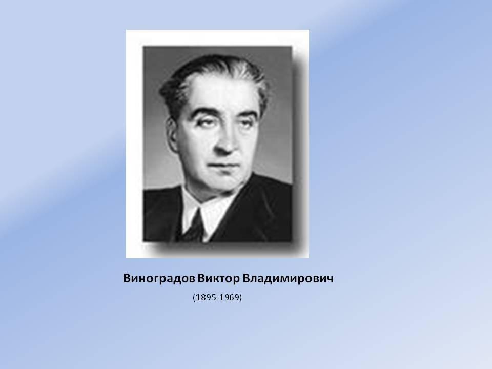Краткая биография в.в. виноградова